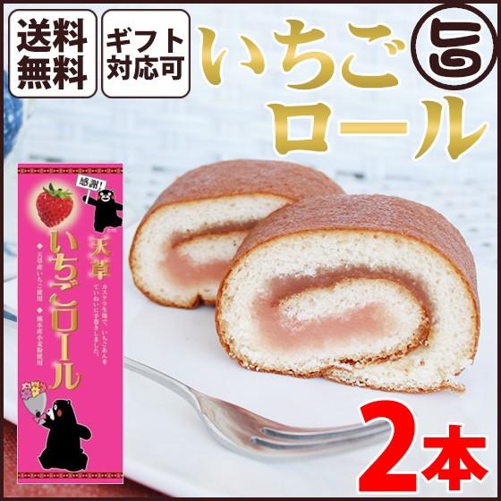 ギフト (感謝:大箱)甘草いちごロール 2本 熊本 九州 名物 お土産 条件付き送料無料