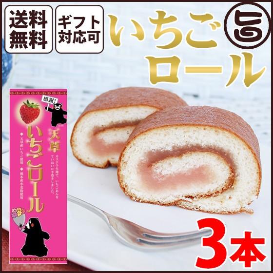 ギフト (感謝:大箱)甘草いちごロール 3本 熊本 九州 名物 お土産 条件付き送料無料