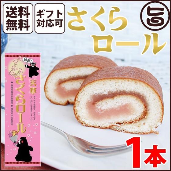 (感謝:大箱)甘草さくらロール 1本 熊本 九州 名物 お土産 和菓子 条件付き送料無料