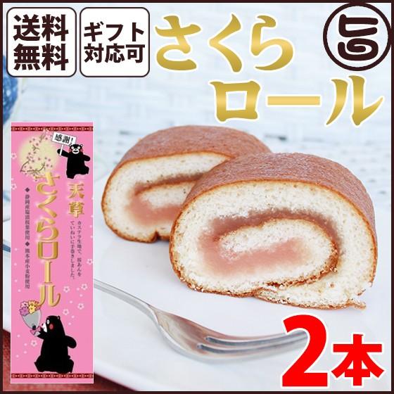 (感謝:大箱)甘草さくらロール 2本 熊本 九州 名物 お土産 和菓子 条件付き送料無料