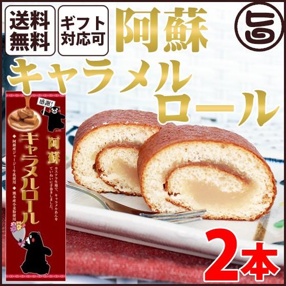 ギフト (感謝:大箱)阿蘇キャラメルロール 2本 熊本 九州 名物 条件付き送料無料
