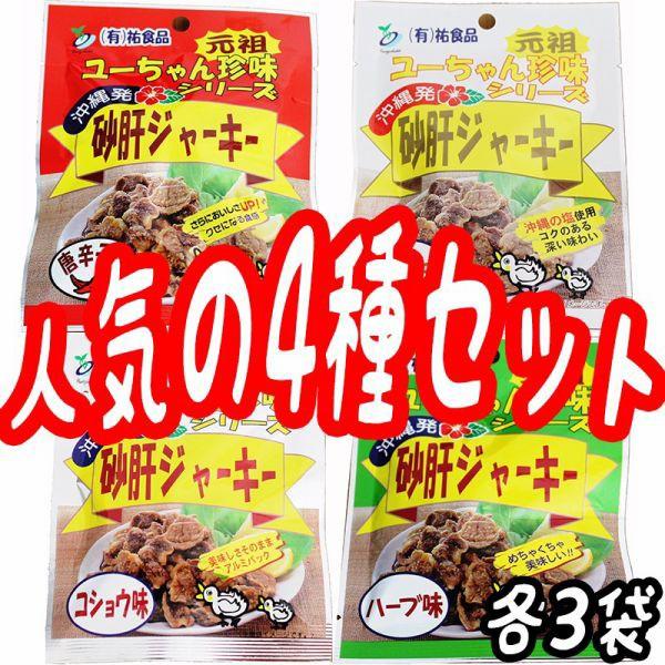 砂肝 ジャーキー13g 4種×各3袋セット 沖縄 人気 土産 おつまみ 送料無料