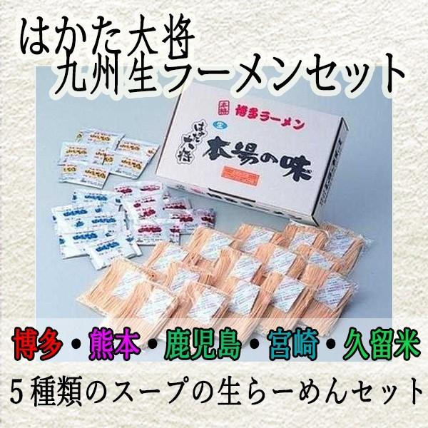 はかた大将 九州生ラーメンセット×1箱 福岡 九州 人気 麺 条件付き送料無料