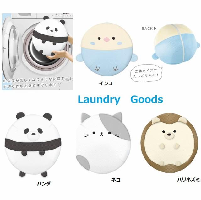 まんまる動物のランドリーネットL ランドリーネット かわいい 洗濯ネット 洗濯用品 洗濯 メッシュネット 立体ネット 旅行用
