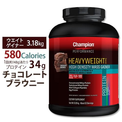 チャンピオン ヘビーウェイトゲイナー 3.18kg チョコレートブラウニー