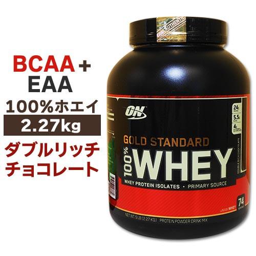 【正規代理店】ゴールドスタンダード 100%ホエイプロテイン ダブルリッチチョコレート味 2.27kg