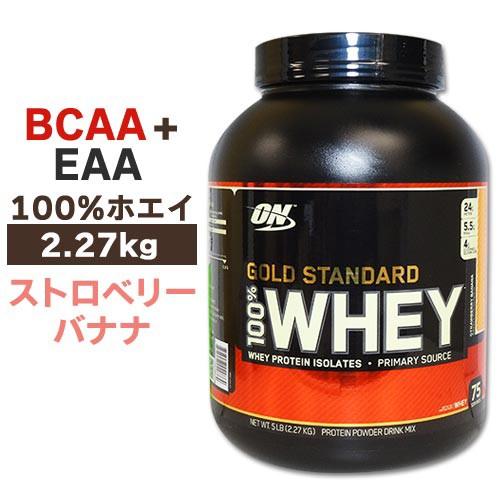 100% ホエイプロテイン ゴールドスタンダード ストロベリーバナナ味 2.27kg Optimum Nutrition(オプティマム ニュートリション)