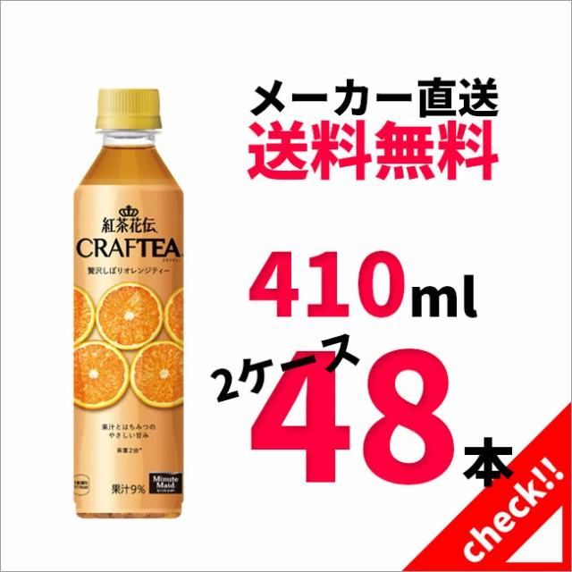 紅茶花伝クラフティー 贅沢しぼりオレンジティー - 410ml PET x 48本 ●送料無料 紅茶 410ml x 2ケース コカ・コーラ
