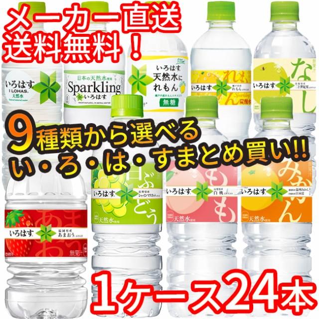 いろはす 1ケース 24本 選べる 7種類 まとめ買い - 510ml 555ml 選り取り い・ろ・は・す もも みかん 天然水 ミネラルウォーター 炭酸水
