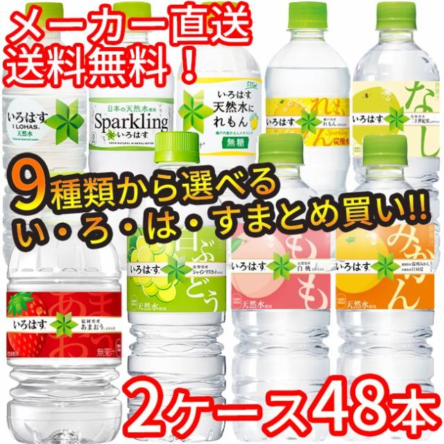 いろはす 2ケース 48本 選べる 7種類 まとめ買い - 510ml 555ml 選り取り い・ろ・は・す もも みかん 天然水 ミネラルウォーター 炭酸水