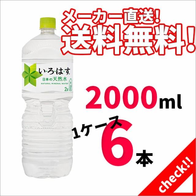 水 2リットル いろはす - 2L PET x 6本 ●送料無料 い・ろ・は・す ペットボトル ミネラルウォーター 天然水 2000ml x 1ケース コカ・コ
