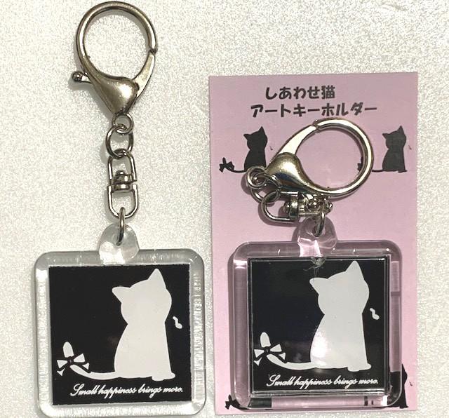 【送料無料】しあわせ猫アートキーホルダー黒 TO-004 ねこキーホルダー しあわせ猫のアートキーホルダー ねこグッズ