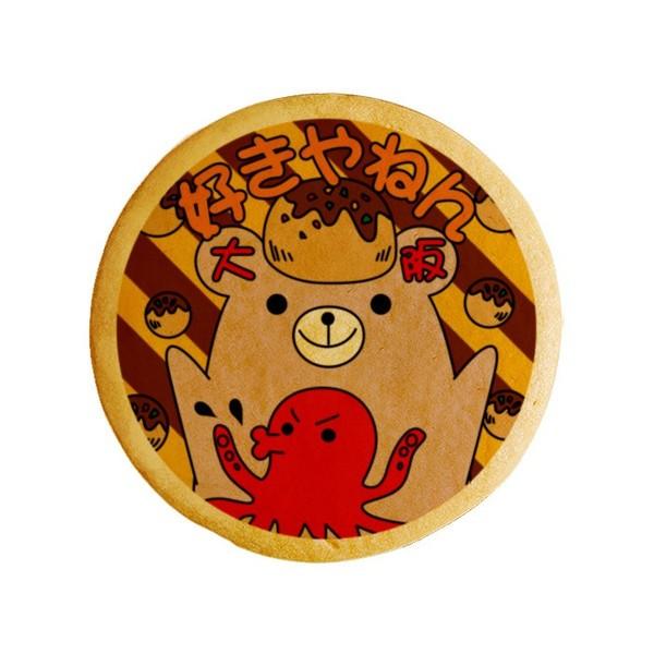 メッセージクッキー好きやねん大阪 お礼・プチギフト