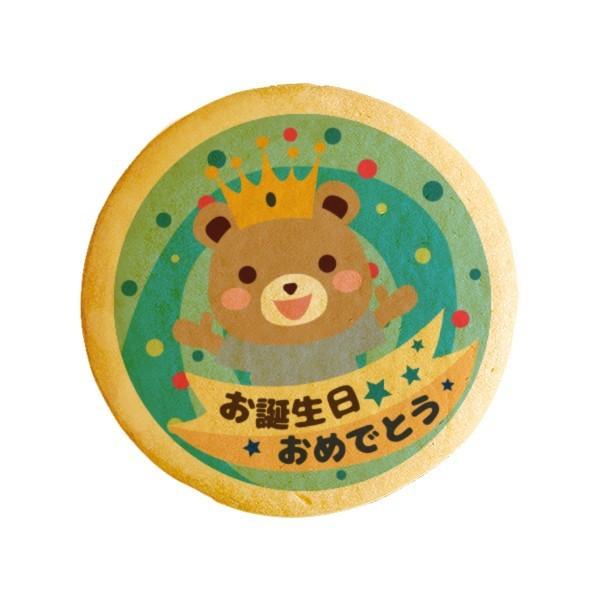 メッセージクッキーお誕生日おめでとう(男の子・クマ)