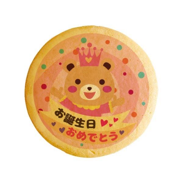 メッセージクッキーお誕生日おめでとう(女の子・クマ)