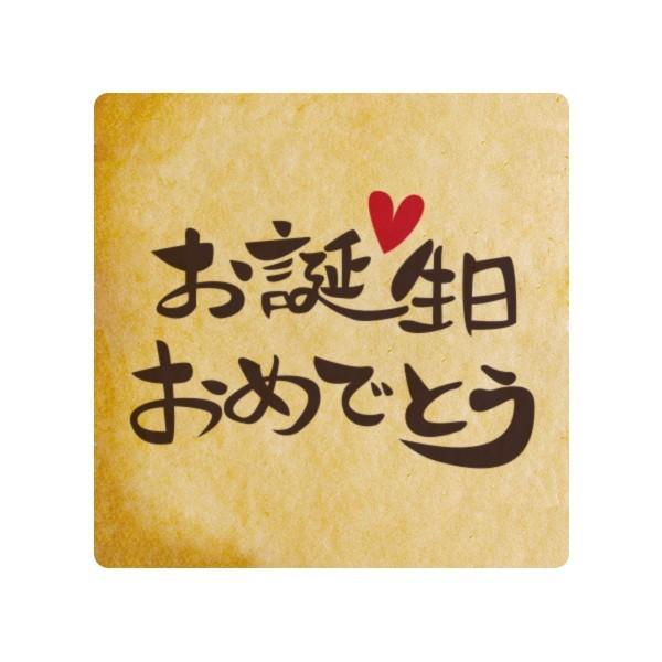 メッセージクッキーお誕生日おめでとう(筆字)