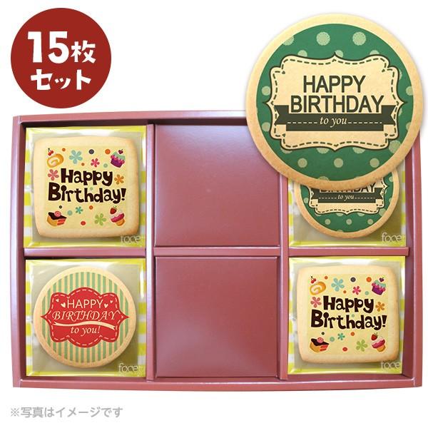 誕生日 お菓子 メッセージクッキーお得な15枚セット(箱入り)お礼 プチギフト 個包装