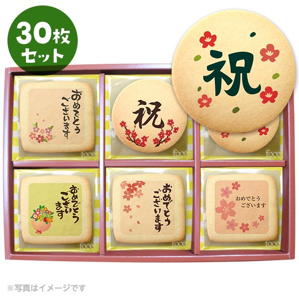 和風お祝い お菓子 メッセージクッキーお得な30枚セット(箱入り)お礼 プチギフト 個別包装