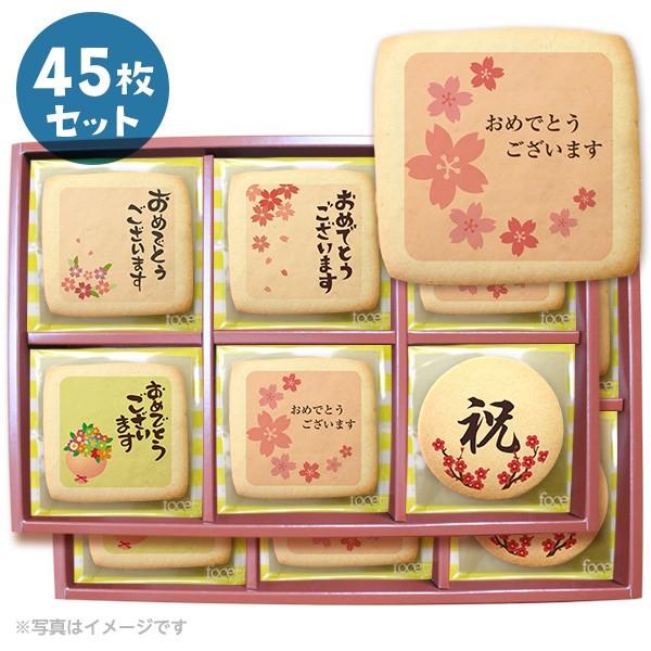 和風お祝いセットメッセージクッキーお得な45枚セット(箱入り)お礼・プチギフト個別包装