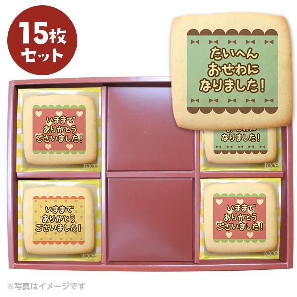 転勤や退職のあいさつに メッセージクッキー15枚セット(箱入り)お礼・ギフト・ショークッキ個別包装