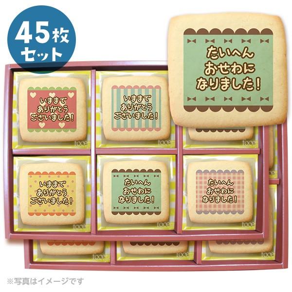 転勤 退職 お礼 お菓子 メッセージクッキー45枚セット(箱入り)ご挨拶 ギフト 個包装個別包装