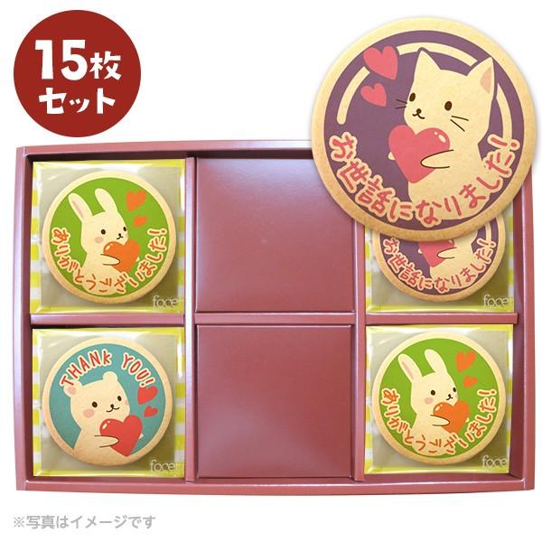 転勤 退職 あいさつ お菓子 メッセージクッキー15枚セット(箱入り)お礼 ギフト 個包装個別包装