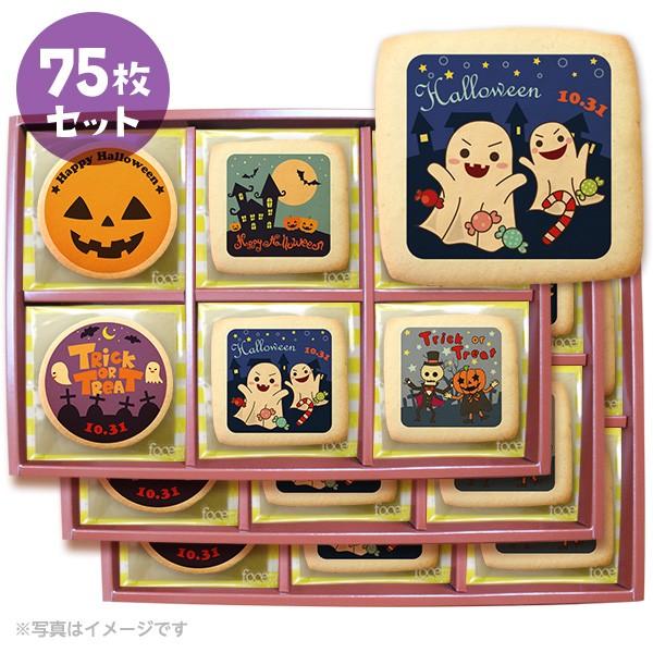 ハロウィン お菓子 メッセージクッキーお得な5種類75枚セット(箱入り)個別包装