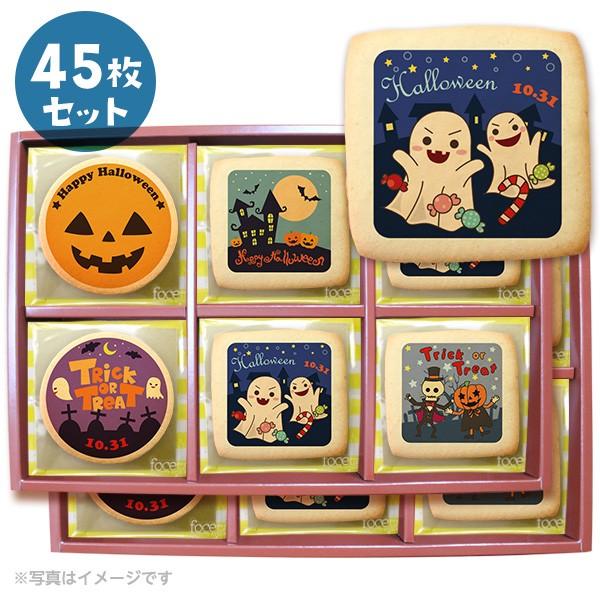 ハロウィン お菓子 メッセージクッキーお得な5種類45枚セット(箱入り) 個別包装