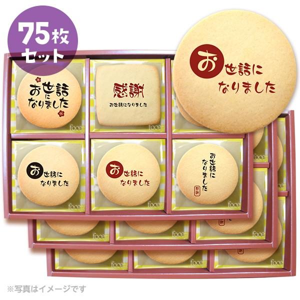 退職 お菓子 挨拶 毛筆風のメッセージクッキー お得な75枚セット(箱入り)お礼 ギフト個別包装