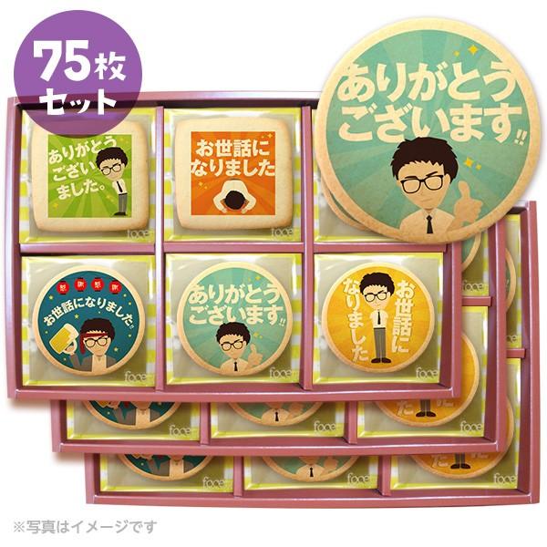 転勤 退職 お菓子 あいさつに爽やかリーマン坂口君のメッセージクッキー お得な75枚セット(箱 個別包装