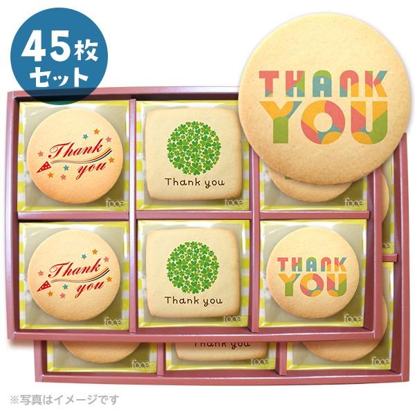 お礼 お菓子 メッセージクッキーお得な45枚セット(箱入り)お礼 プチギフト 個包装 お世話にな 個別包装