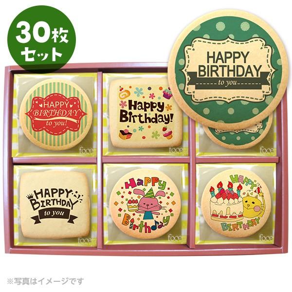 誕生日 お菓子 メッセージクッキーお得な30枚セット(箱入り)お礼 プチギフト 個包装