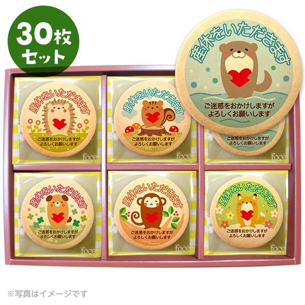 産休 お菓子 あいさつ 動物メッセージクッキー 新デザイン登場 個包装で配りやすい 30枚セット
