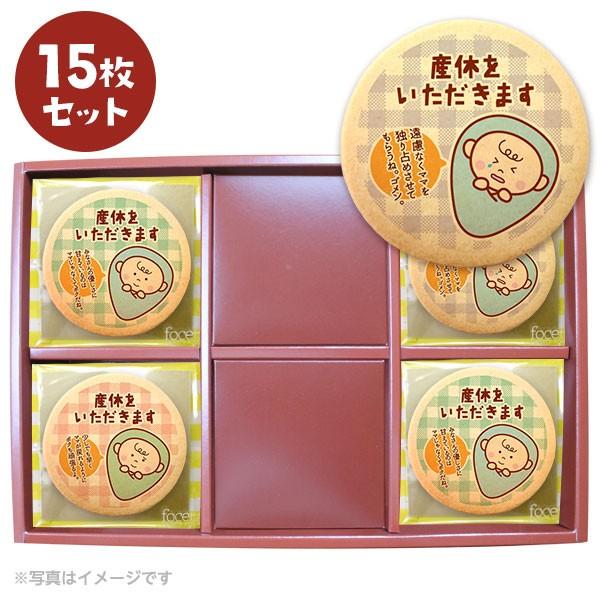 産休 お菓子 職場 あいさつに 赤ちゃん メッセージクッキー15枚セット 箱入り お礼 ギフト ショークッキー