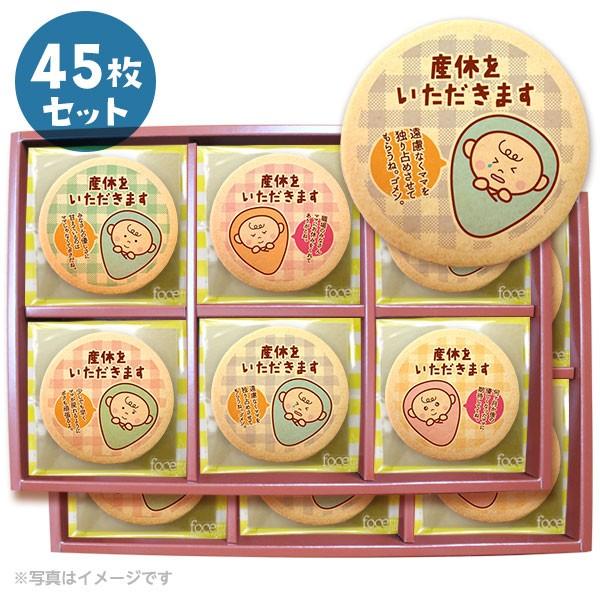 産休 お菓子 職場 あいさつに 赤ちゃん メッセージクッキー45枚セット 箱入り お礼 ギフト ショークッキー