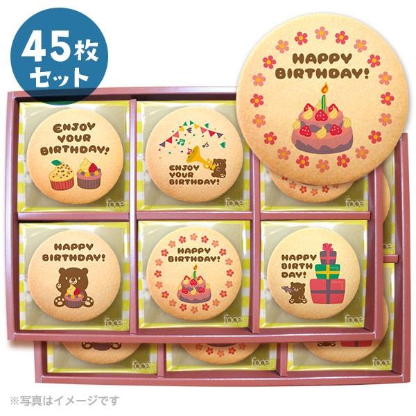 誕生日 お菓子 メッセージクッキーお得な45枚セット 箱入り お礼 プチギフト 個包装