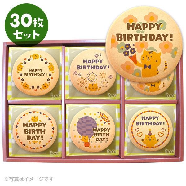 誕生日 お菓子 ねこ メッセージクッキーお得な30枚セット 箱入り お礼 プチギフト 個包装