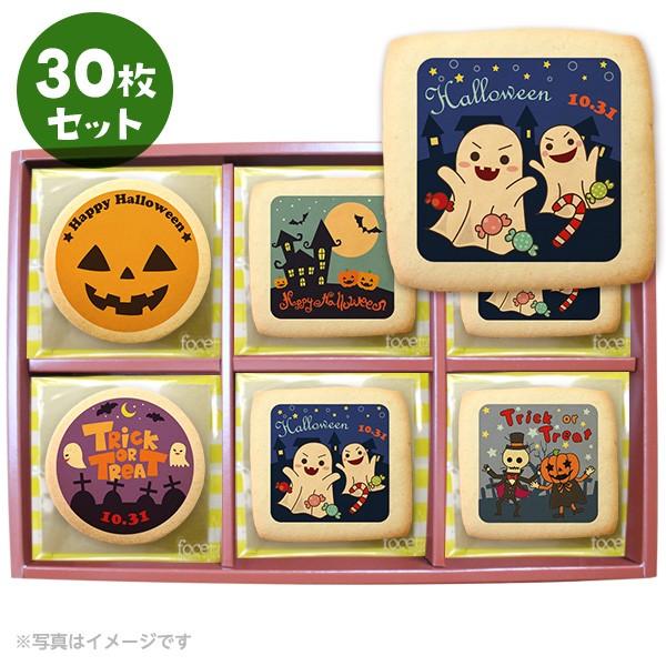 ハロウィン お菓子 メッセージクッキーお得な5種類30枚セット(箱入り) 個別包装