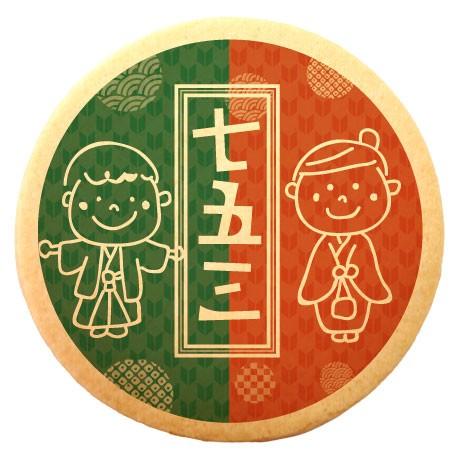 メッセージクッキー 七五三 緑と赤 お礼・プチギフト