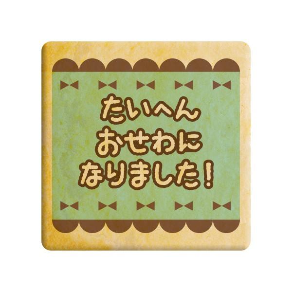 メッセージクッキーたいへんおせわになりました リボン お礼・プチギフト