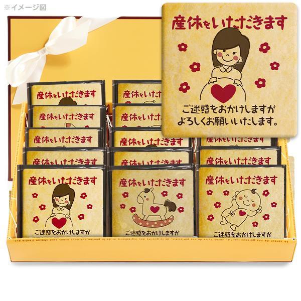 産休 お菓子 あいさつにBabyメッセージクッキー お得な75枚セット(箱入り)お礼 ギフト 送料無料  個別包装