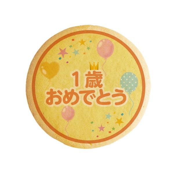 【1歳おめでとう】誕生日をお祝いするメッセージクッキー《誕生日・プチギフト》【プリント