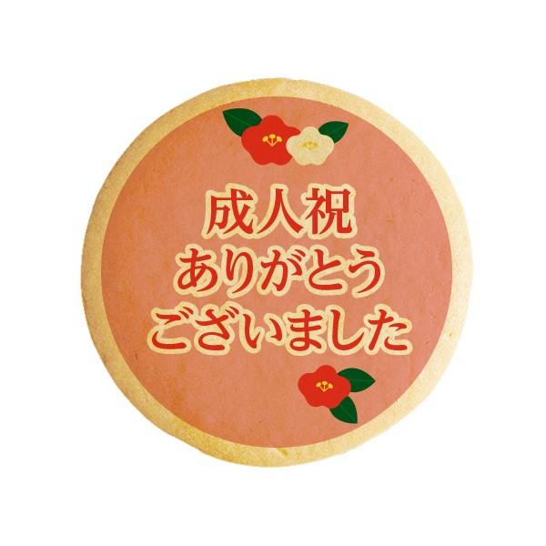 メッセージクッキー成人祝 ありがとうございました お祝い・プチギフト・ショークッキー