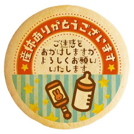 産休 メッセージクッキー 産休ありがとうございます ご迷惑をおかけしますがよろしくお願いいたします 哺乳瓶 ガラガラ 個別包装