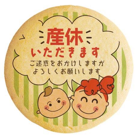 産休 メッセージクッキー 産休いただきます ご迷惑おかけいたしますがよろしくお願いします にっこりベイビーママ イラスト 個別包装