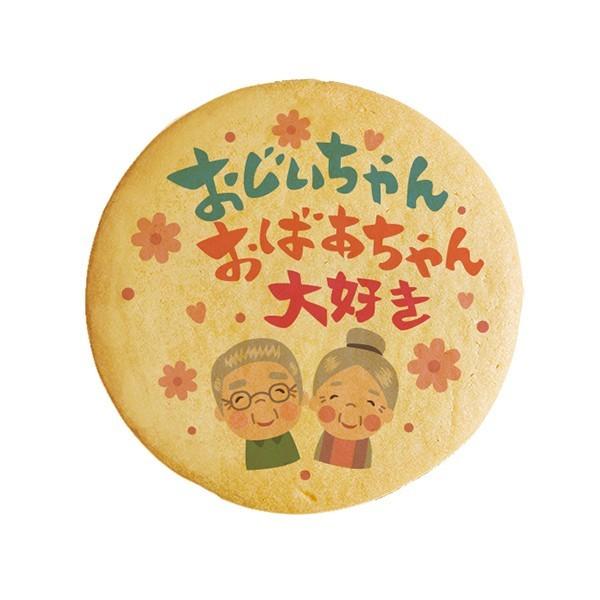 メッセージクッキー(おじいちゃんおばあちゃん大好き)感謝・プチギフト・ショークッキー