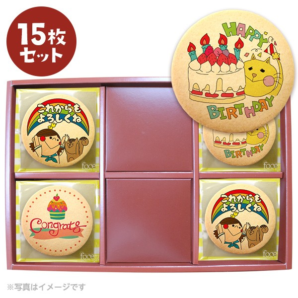 ありがとう お菓子 手土産 メッセージクッキーお得な15枚セット(箱入り)お礼 プチギフト 個別包装