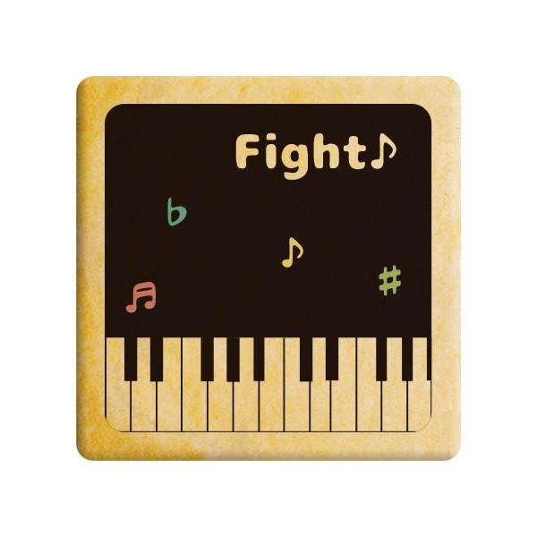 メッセージクッキーFight♪(ピアノ)《プチギフト・進学・入学》・ショークッキー