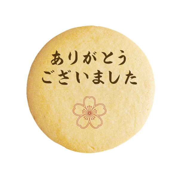 メッセージクッキーありがとうございました(桜印1) お祝い返し・プチギフト・ショークッキ