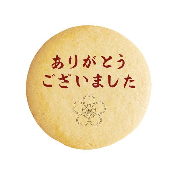 メッセージクッキーありがとうございました(桜印2) お祝い返し・プチギフト・ショークッキ